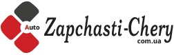 Южноукраинск zapchasti-chery.com.ua Контакты